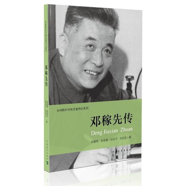 商品详情 - 共和国科学拓荒者传记系列:邓稼先传 - image  0