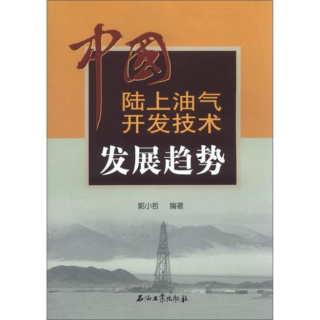 商品详情 - 中国陆上油气开发技术发展趋势 - image  0