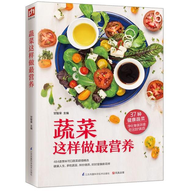 商品详情 - 蔬菜这样做最营养 - image  0