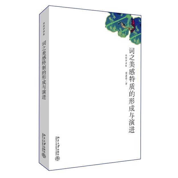 商品详情 - 迦陵讲演集:词之美感特质的形成与演进 - image  0