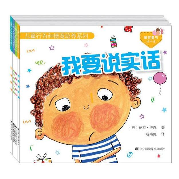 商品详情 - 儿童行为和情商培养(套装共4册) - image  0