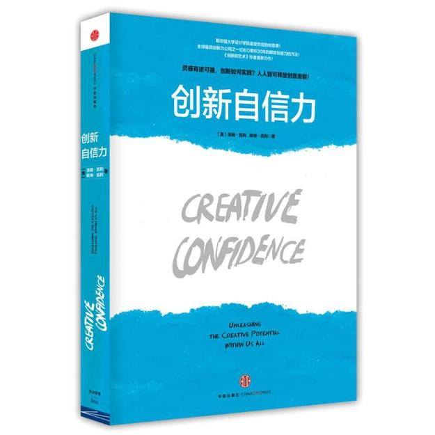 商品详情 - 创新自信力 - image  0