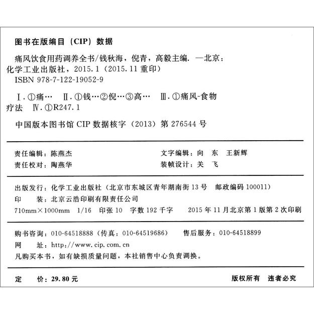 商品详情 - 痛风 饮食 用药 调养全书 - image  0