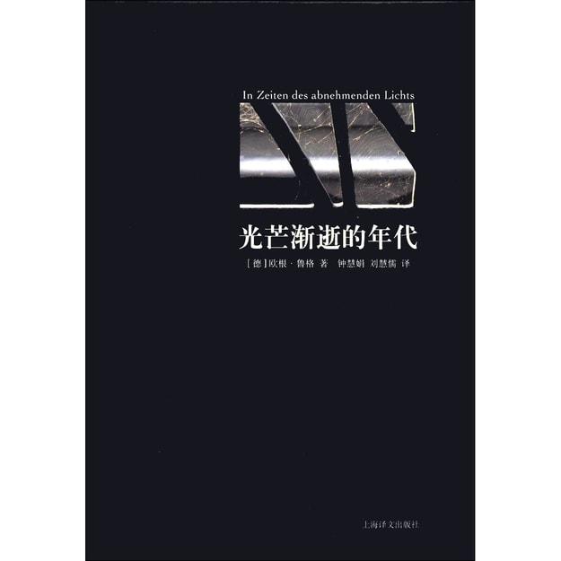 商品详情 - 光芒渐逝的年代 - image  0