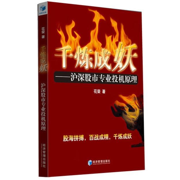 商品详情 - 千炼成妖:沪深股市专业投资原理 - image  0