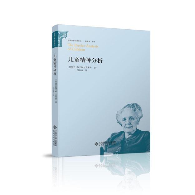 商品详情 - 精神分析经典译丛:儿童精神分析 - image  0