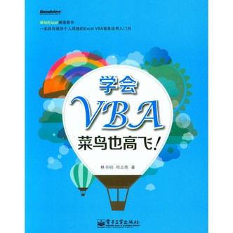 学会VBA,菜鸟也高飞!(双色)