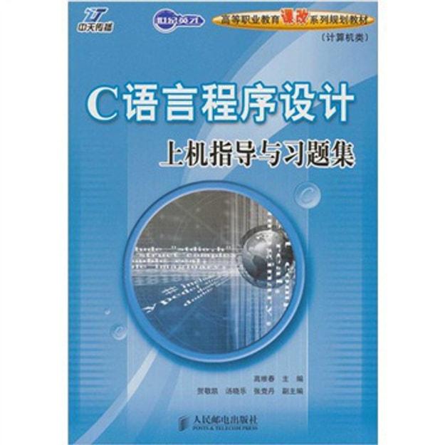 商品详情 - C语言程序设计上机指导与习题集 - image  0