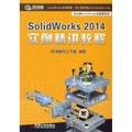 Solidworks 2014 实例精讲教程