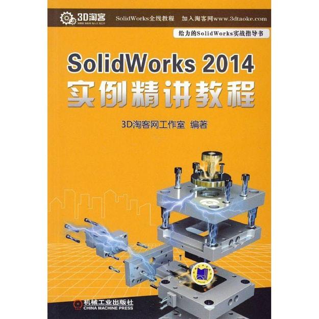 商品详情 - Solidworks 2014 实例精讲教程 - image  0