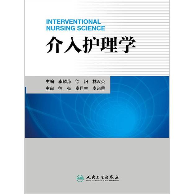 商品详情 - 介入护理学 - image  0
