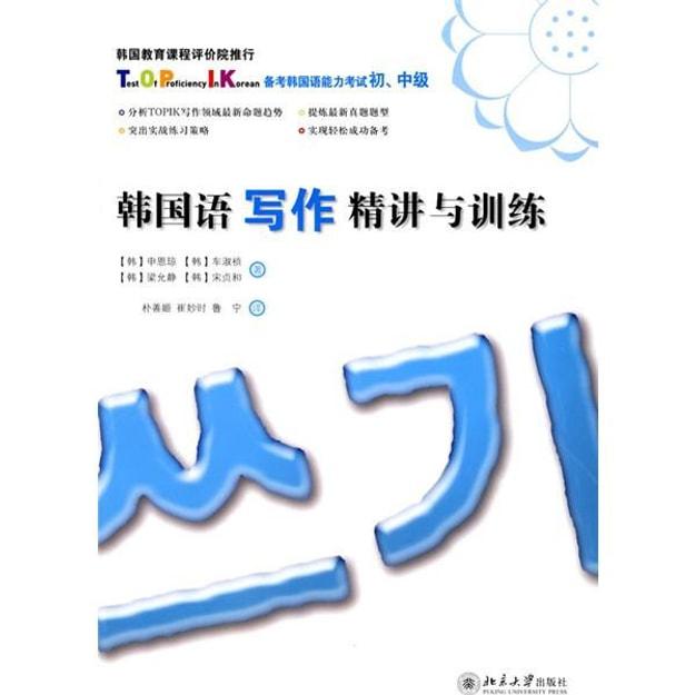 商品详情 - 韩国语写作精讲与训练 - image  0