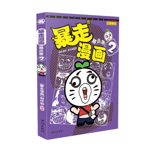 商品详情 - 暴走漫画精选集2 - image  0