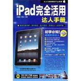 iPad 完全活用达人手册