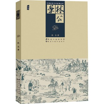 中国古典文学名著丛书:林公案(插图)
