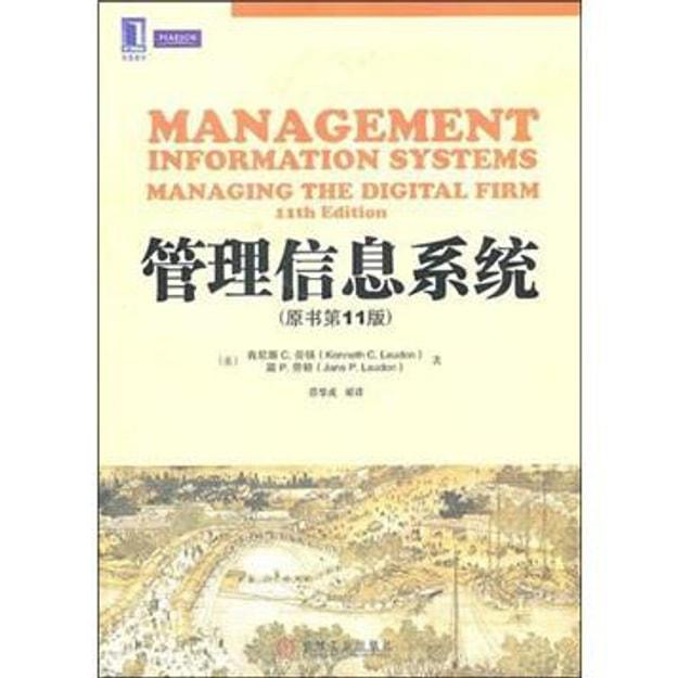 商品详情 - 管理信息系统(原书第11版) - image  0