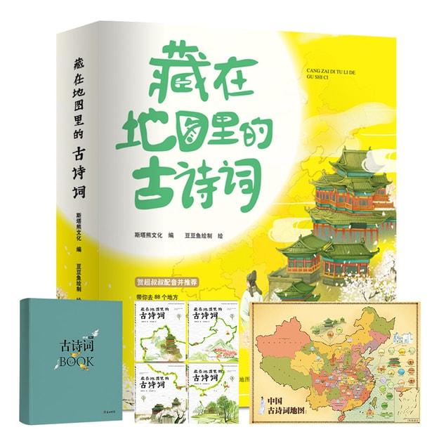 商品详情 - 藏在地图里的古诗词:图书(4册)+必读古诗词笔记本(1册) - image  0