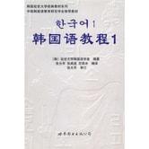 韩国延世大学经典教材系列:韩国语教程1(全2册)(附光盘)