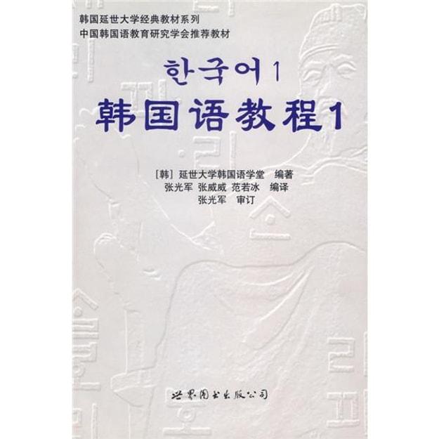 商品详情 - 韩国延世大学经典教材系列:韩国语教程1(全2册)(附光盘) - image  0