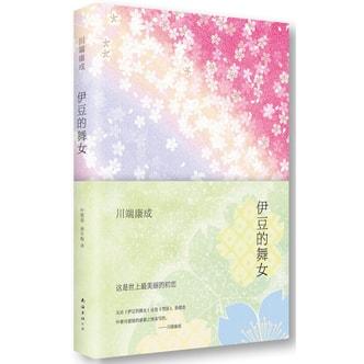 川端康成:伊豆的舞女(2014版)