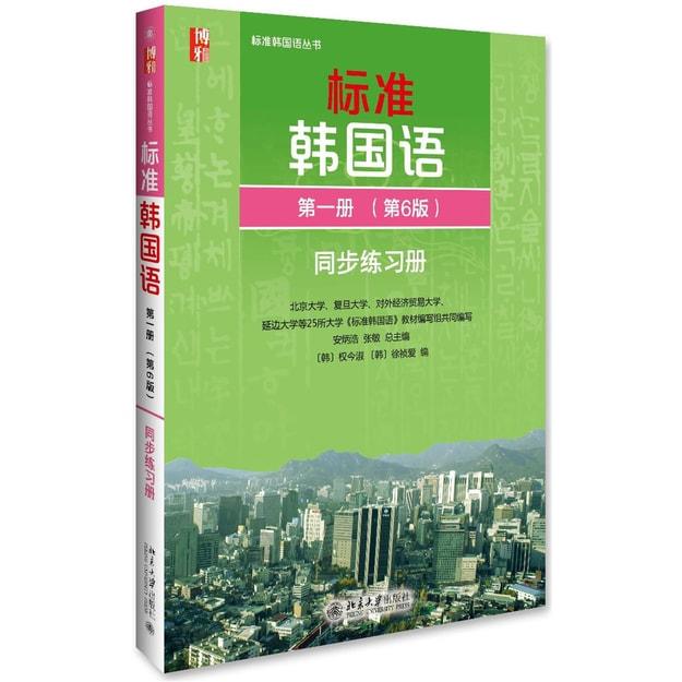 商品详情 - 标准韩国语 韩语入门自学教材 同步练习册 第一册(第6版) - image  0