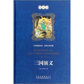 中译经典文库·世界文学名著:三国演义