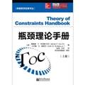 卓越绩效经典书丛:瓶颈理论手册(套装上下册)