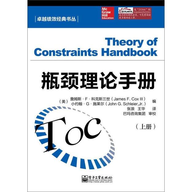 商品详情 - 卓越绩效经典书丛:瓶颈理论手册(套装上下册) - image  0