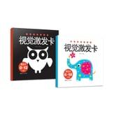 婴幼儿视觉激发卡系列:黑白卡(0-12个月)+彩色卡(6-18个月)(套装共2册)