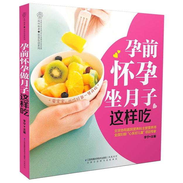 商品详情 - 孕前怀孕坐月子这样吃(汉竹) - image  0