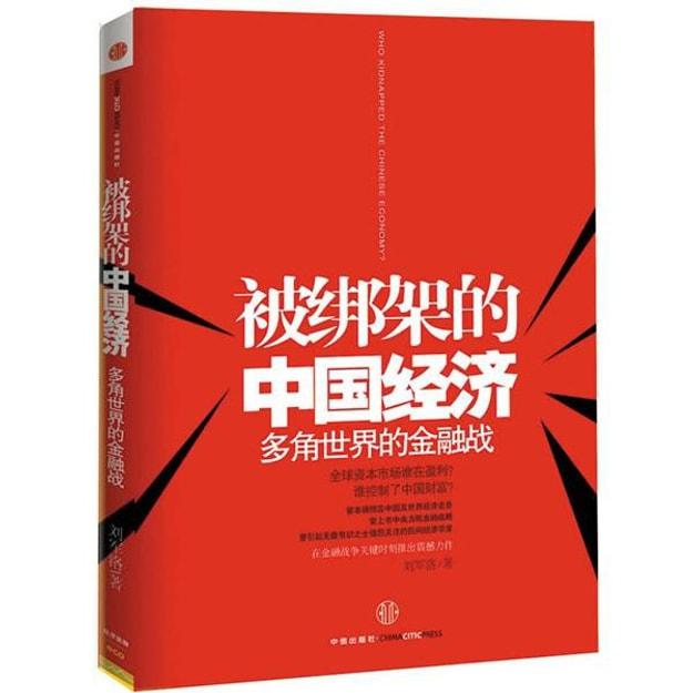 商品详情 - 被绑架的中国经济:多角世界金融战 - image  0