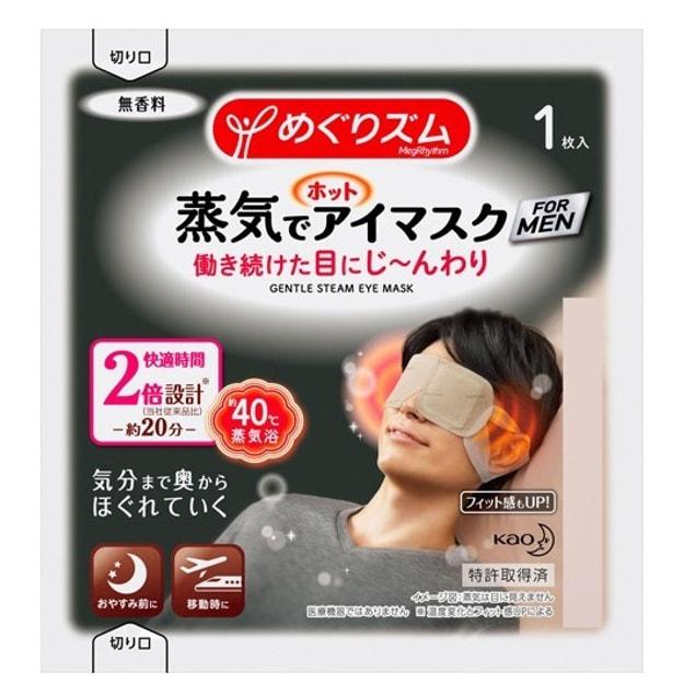 商品详情 - 日本KAO花王 蒸汽眼罩男士无香型 单片入 - image  0