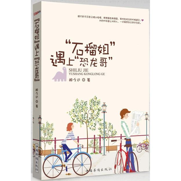 """商品详情 - """"石榴姐""""遇上""""恐龙哥"""" - image  0"""
