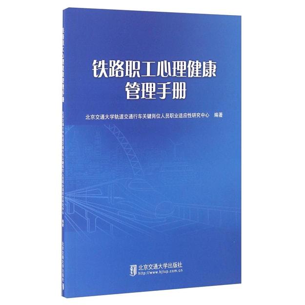 商品详情 - 铁路职工心理健康管理手册 - image  0