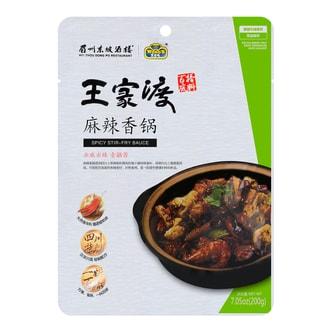 王家渡 百搭底料 麻辣香锅 200g 中国驰名品牌