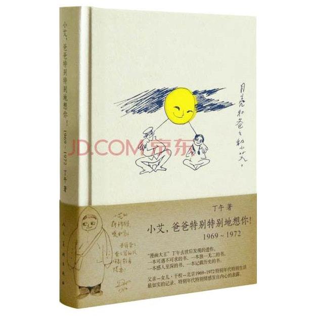 商品详情 - 小艾·爸爸特别特别地想你(1969-1972) - image  0