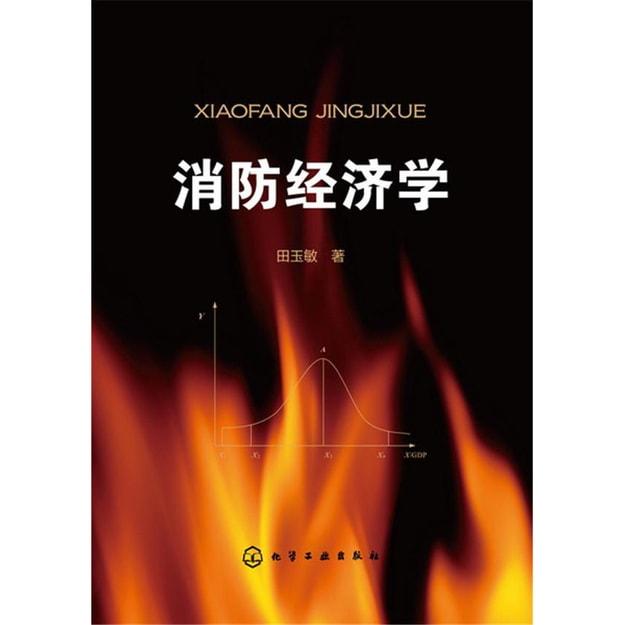 商品详情 - 消防经济学 - image  0