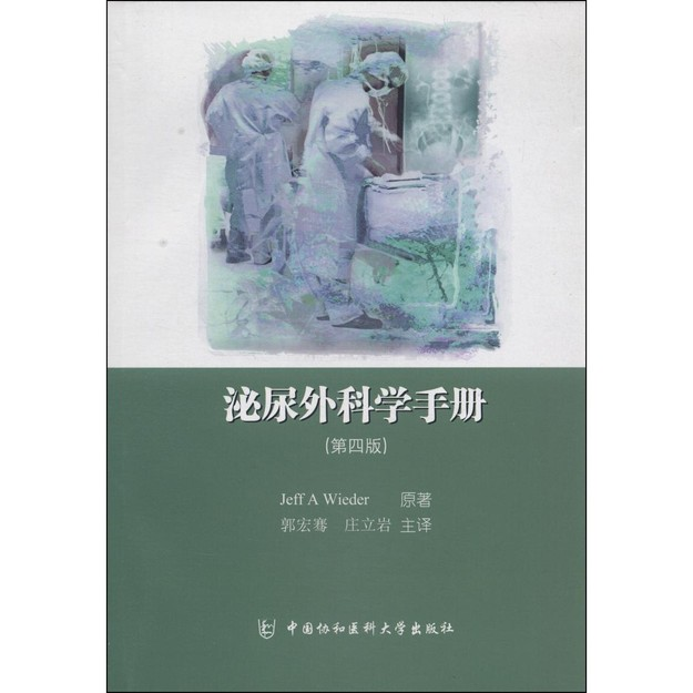 商品详情 - 泌尿外科学手册(第四版) - image  0