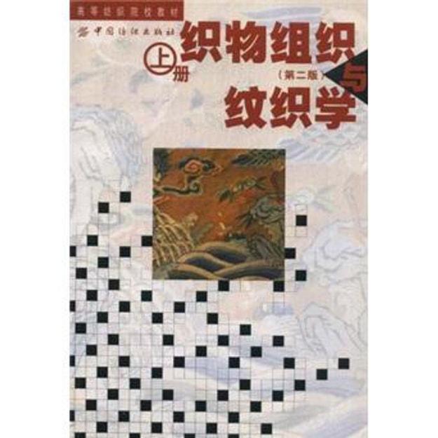 Product Detail - 高等纺织院校教材:织物组织与纹织学(上册)(第2版) - image 0