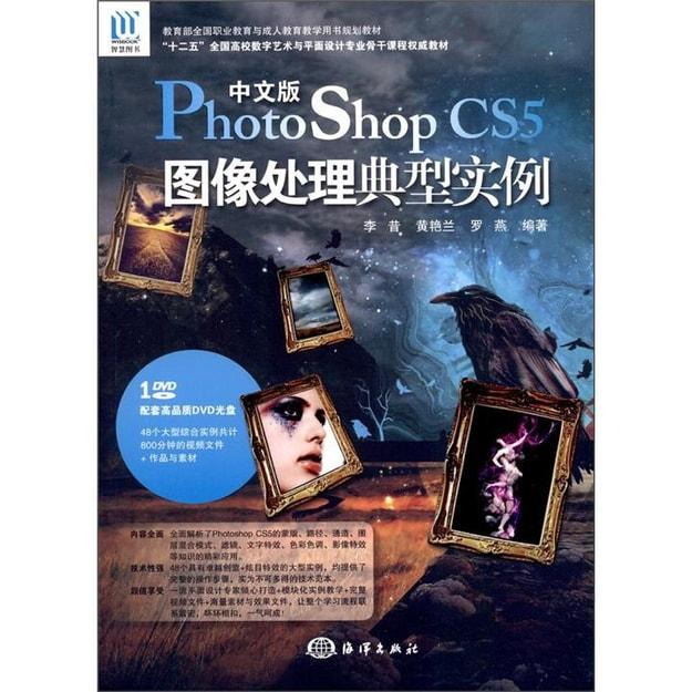 商品详情 - 中文版Photoshop CS5图像处理典型实例(附DVD-ROM光盘1张) - image  0