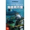名著起步阅读精选:海底两万里