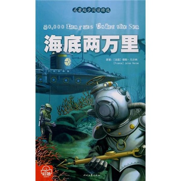 商品详情 - 名著起步阅读精选:海底两万里 - image  0