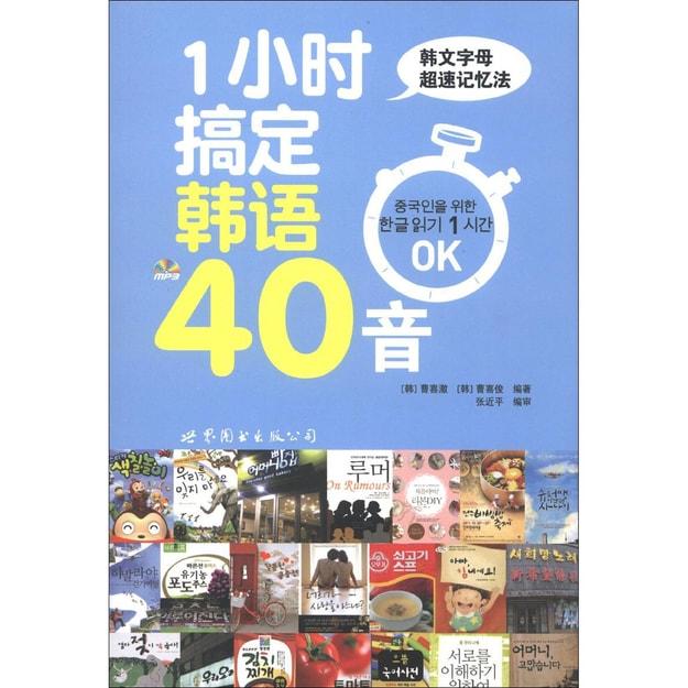 商品详情 - 1小时搞定韩语40音(附MP3光盘1张) - image  0