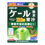 日本山本汉方 羽衣甘蓝青汁粉末 便携装 44包入 日本青汁类产品销量第一
