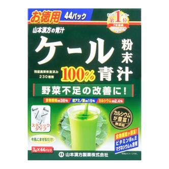 YAMAMOTO 100% Kale Green Juice Mix Powder 44 bags