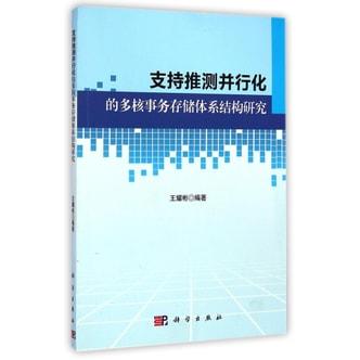 支持推测并行化的多核事务存储体系结构研究