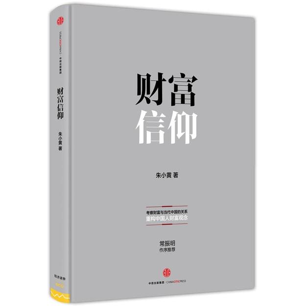 商品详情 - 财富信仰 - image  0