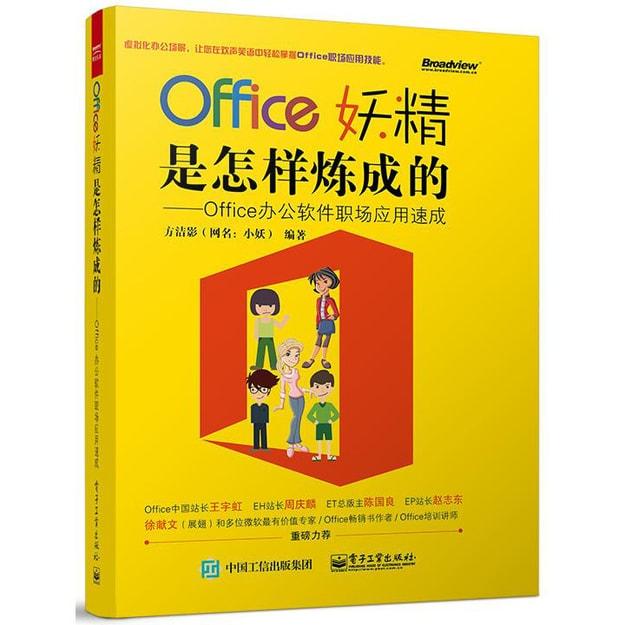 商品详情 - Office妖精是怎样炼成的:Office办公软件职场应用速成 - image  0
