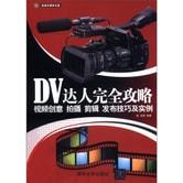 DV达人完全攻略:视频创意 拍摄 剪辑 发布技巧及实例(附CD-ROM光盘1张)