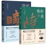 晓松奇谈套装:人文卷+世界卷(全二册)